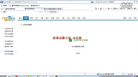 phpweb后台修改教程(完整版)