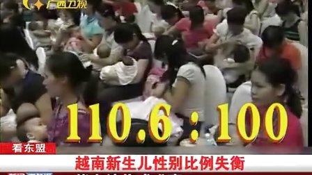 越南新生儿性别比例失衡 找老婆将成难事 101027 新闻夜总汇