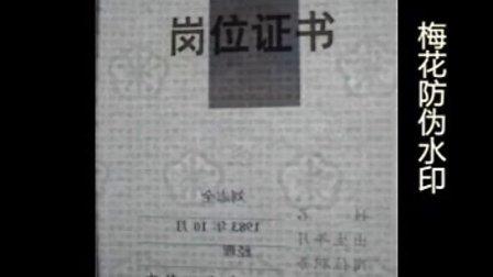 《建设部物业经理证书》