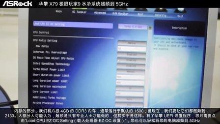 超频霸王!华擎X79极限玩家9  i7-3960X超频至5GHz