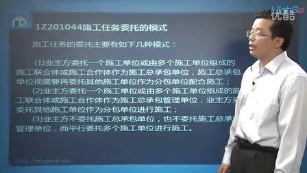 2012一级建造师 项目管理戚振强 精讲通关 03