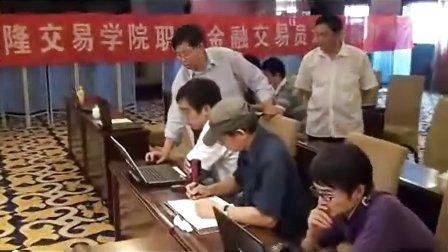 华尔街对冲基金交易员在炳隆交易学院培训班现场指导学员