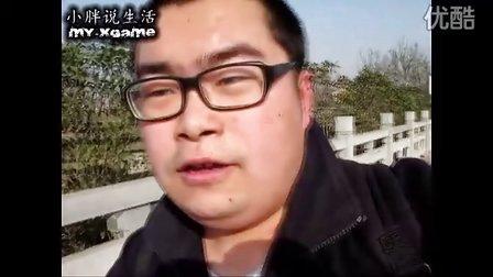 小胖说生活20101223