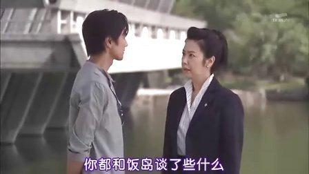 京都地检之女 01  日语中字