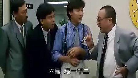 精装追女仔2.