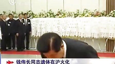 钱伟长同志遗体在沪火化20100807