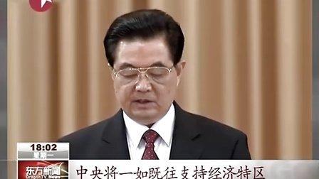 深圳经济特区建立30周年庆祝大会举行  胡:支持经济特区大胆探索 [东方新闻]