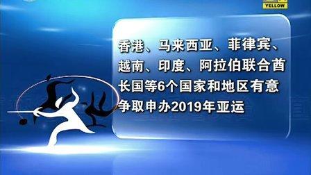 台湾双北联手申办2019亚运 100804 直播港澳台