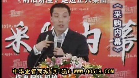 携训网马晓峰-采购内幕