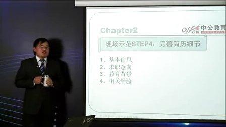 [最新]中公教育--就业培训--四步制作完美简历2(方法)--吴红民