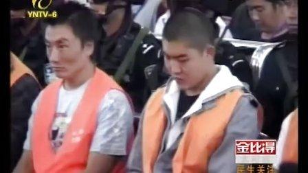 云南怒江公开宣判张燕召团伙