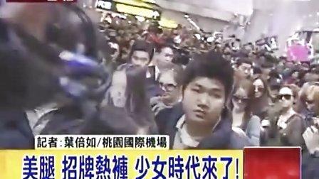 101015 东森新闻 少女时代抵台机场新闻 1