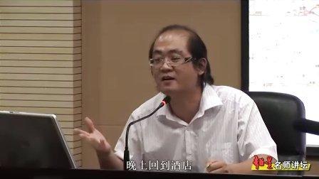 (胡阿祥)中国的各种地域文化差异现象(三)