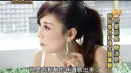 明周时尚简沛恩片段