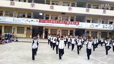 苍梧县大坡镇初级中学第三套广播体操(舞动青春)比赛