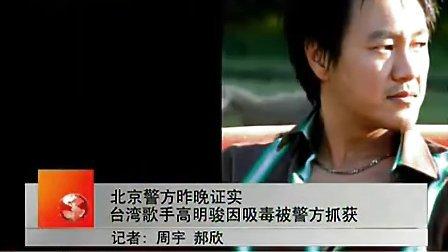 北京警方昨晚证实台湾歌手高明骏因吸毒被警方抓获