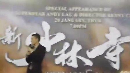 《新少林寺》新加坡首映礼1of2