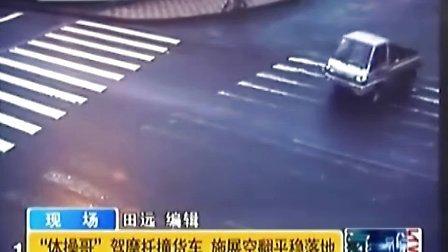 """""""体操哥""""驾摩托撞货车 施展空翻平稳落地 101014 有一说一"""