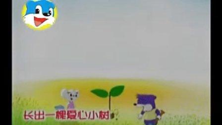 蓝猫MTV——爱心树