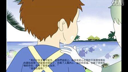 阿米星星的孩子 第4集中(上,中,下集)漫画版