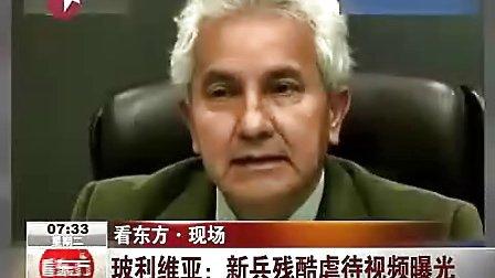 新兵残酷虐待视频曝光