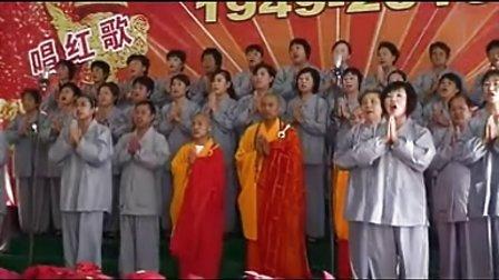 淮北市宗教界唱红歌迎国庆比赛