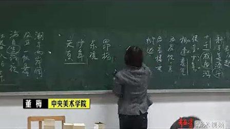 (董梅)中国文学简史45