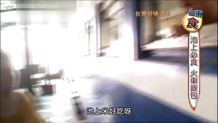 [台湾好味道3].Taiwan.Delicacies.3.EP12
