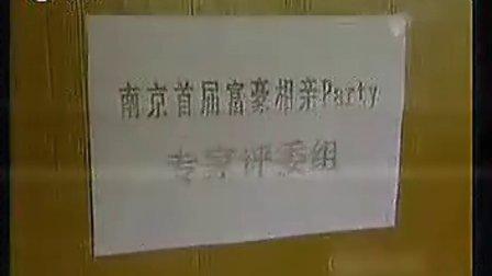 南京富豪征婚面试女孩被问是否