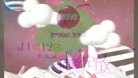 【嘉丽购20101112】樱桃的滋味-开播晚会(李湘、王栎鑫、IME组合、让你享得美)