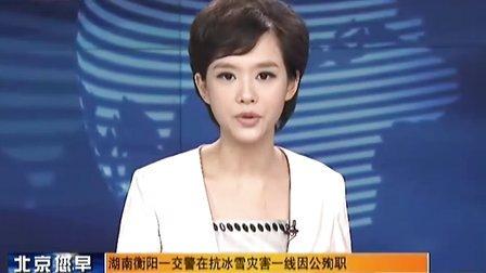 湖南衡阳一交警在抗冰雪灾害一线因公殉职 110109 北京您早