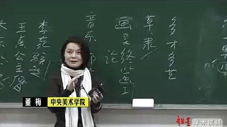 (董梅)中国文学简史57