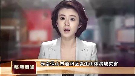 云南保山市隆阳区发生山体滑坡灾害 100902 整点新闻