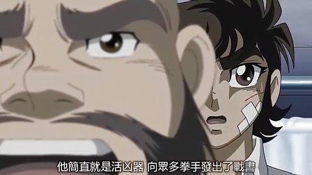 拳王创世纪 影道篇01 高清版
