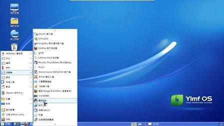 雨林木风系统 预览 ylmf OS