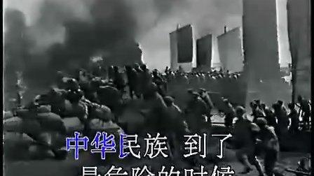 中华人民共和国国歌 (义勇军进行曲)