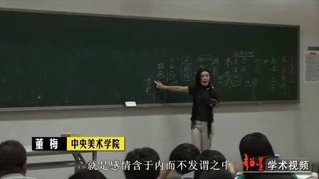 (董梅)中国文学简史8