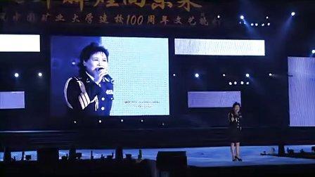 中国矿业大学百年校庆晚会(电影机拍摄)