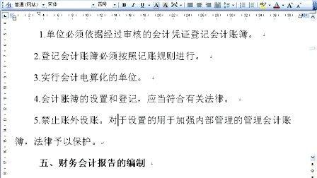 上海会计上岗证培训  财经法规与会计职业道德  金笑天教育