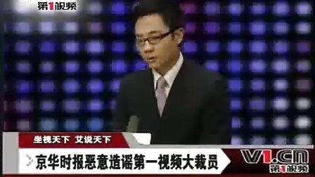 京华时报恶意造谣第一视频公司大裁员