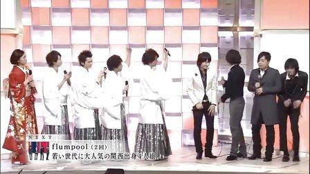 2010年NHK红白歌会上半场A团MC剪辑(主润).avi