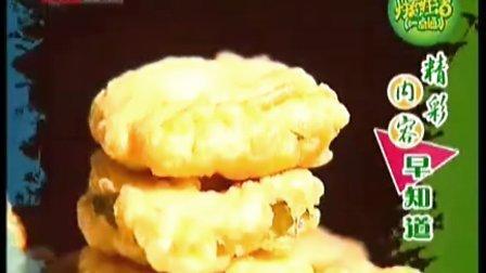 巧挑石榴剥皮鱼香煎鸡腿蛋香苦瓜圈番茄汁烤翅20100917