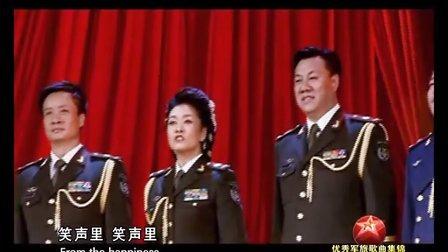 我的士兵兄弟【演唱:彭丽媛、阎维文、佟铁鑫、刘斌、吕继宏】