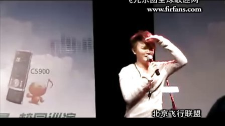 F.I.R北京9.20歌友会
