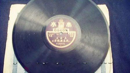江南小调无锡景·民國二十三年1934年版《無錫景》