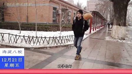 """2012海淀八校末日""""遗言""""宣传片(普清)"""