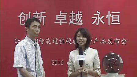 北京康斯特仪表科技股份有限公司新品发布会
