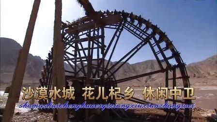 宁夏中卫市旅游宣传片
