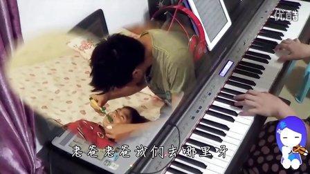 湖南卫视《爸爸去哪儿》钢琴曲_8m0l5xgw.com