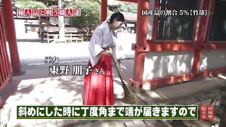 和風総本家 - ニッポンの力~輸入品と戦う職人たち(10.10.28)